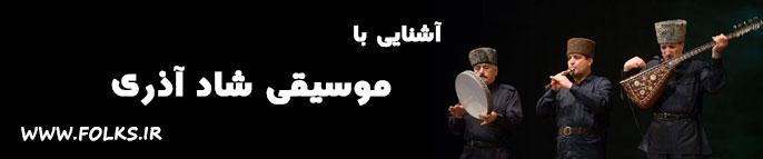 آهنگ آذری ۱۰۰۱ گئجه رحیم شهریاری 2