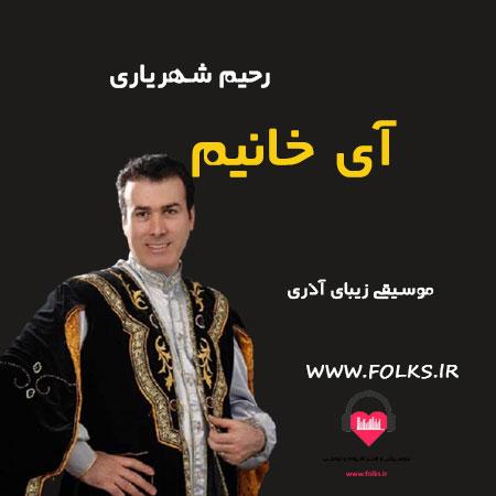 آهنگ آذری آی خانیم رحیم شهریاری