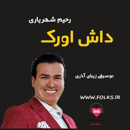 آهنگ آذری داش اورک رحیم شهریاری