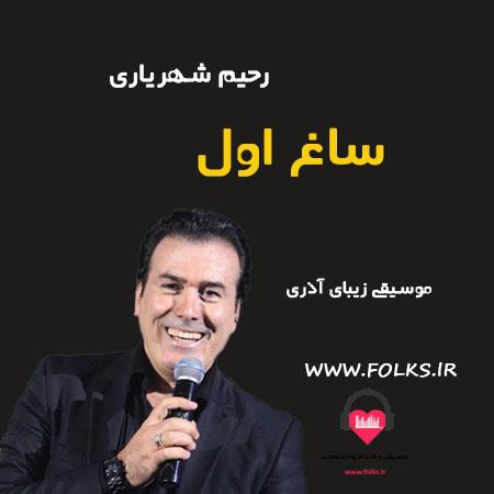 آهنگ آذری ساغ اول رحیم شهریاری