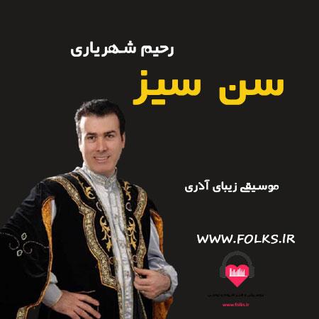 آهنگ آذری سن سیز رحیم شهریاری