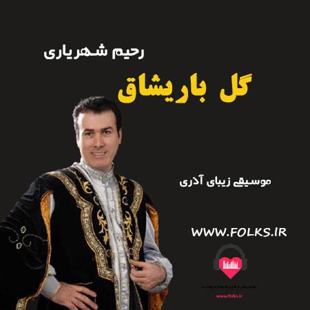 آهنگ آذری گل باریشاق رحیم شهریاری
