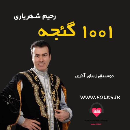 آهنگ آذری ۱۰۰۱ گئجه رحیم شهریاری