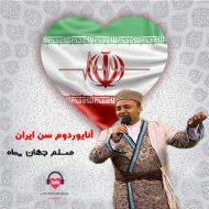 آهنگ آنایوردوم سن ایران مسلم جهان پناه