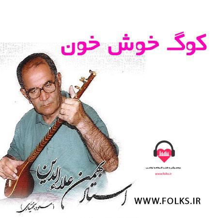 آهنگ بختیاری کوگ خوش خون مسعود بختیاری