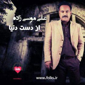 آهنگ بستکی از دست دنیا علی موسی زاده