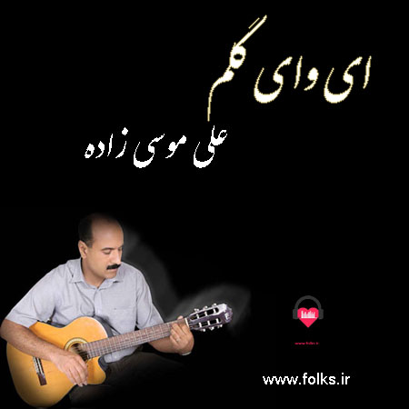 آهنگ بستکی ای وای گلم علی موسی زاده