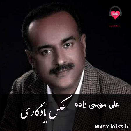 آهنگ بستکی عکس یادگاری علی موسی زاده