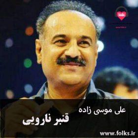 آهنگ بستکی قنبر نارویی علی موسی زاده