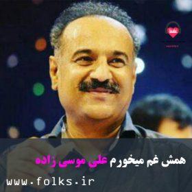 آهنگ بستکی همش غم میخورم علی موسی زاده