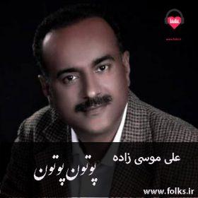 آهنگ بستکی پوتون پوتون علی موسی زاده