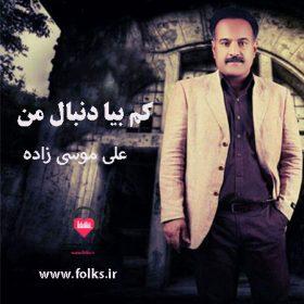 آهنگ بستکی کم بیا دنبال من علی موسی زاده