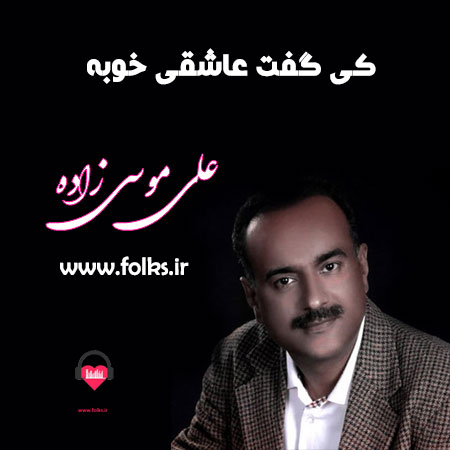 آهنگ بستکی کی گفت عاشقی خوبه علی موسی زاده