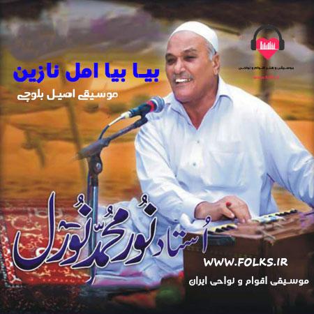 آهنگ بیا بیا امل نازین نورمحمد نورل