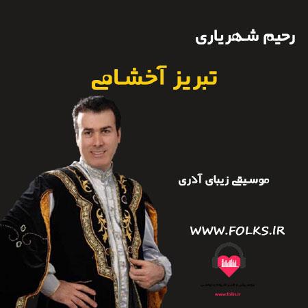 آهنگ تبریز آخشامی رحیم شهریاری