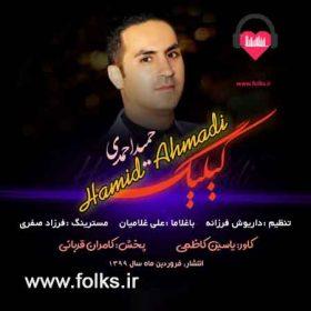 آهنگ ترکی قشقایی کیلیک حمید احمدی