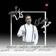 آهنگ ترکی قشقایی گل آی حمید احمدی
