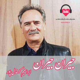 آهنگ جیران جیران ابراهیم کهندل پور