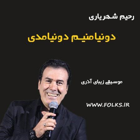 آهنگ دونیامنیم دونیامدی رحیم شهریاری
