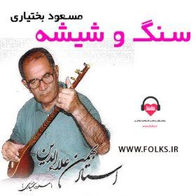 آهنگ سنگ و شیشه مسعود بختیاری