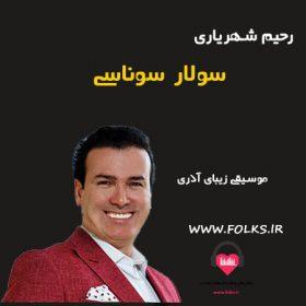 آهنگ سولار سوناسی رحیم شهریاری