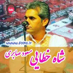 آهنگ شاه خطایی مسعود صابری