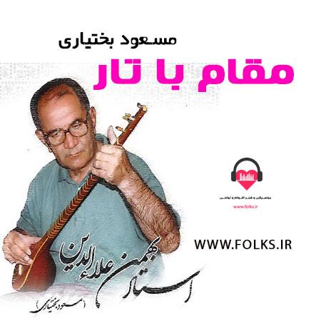 آهنگ مقام با تار مسعود بختیاری
