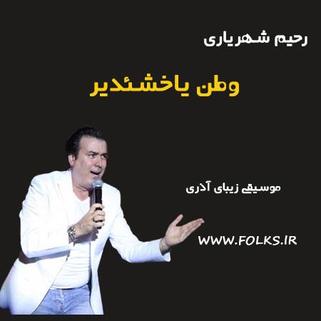 آهنگ وطن یاخشئدیر رحیم شهریاری
