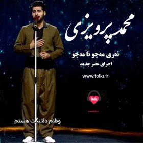 آهنگ کردی ئهری مهچو نا مهچو محمد پرویزی