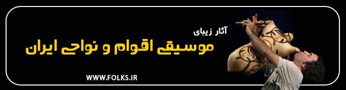 فولکز - موسیقی اقوام و نواحی ایران