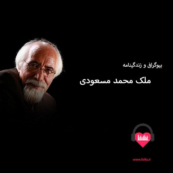 زندگی نامه ملک محمد مسعودی