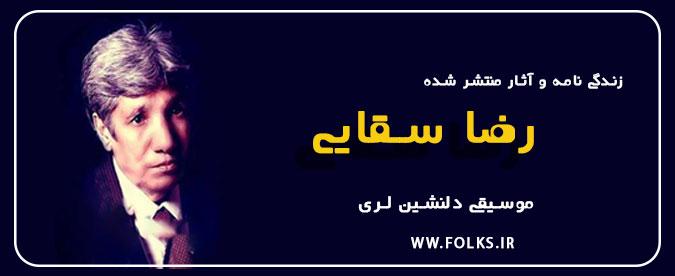 دانلود آهنگ لری دل شیدا رضا سقایی 3