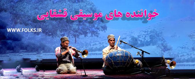 خوانندگان موسیقی قشقایی
