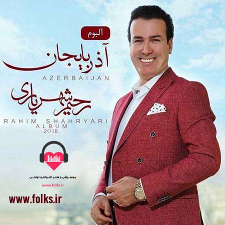 دانلود آلبوم آذربایجان رحیم شهریاری