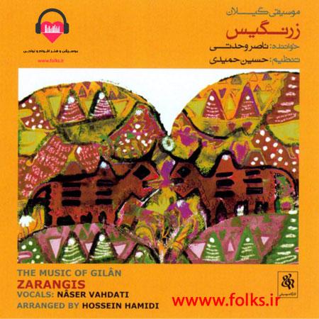 دانلود آلبوم زرنگیس ناصر وحدتی