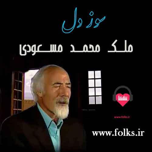 دانلود آلبوم سوز دل ملک محمد مسعودی