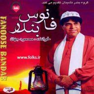 دانلود آلبوم فانوس بندر محمود جهان