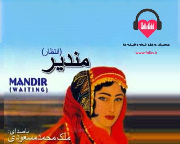 دانلود آلبوم مندیر ملک محمد مسعودی