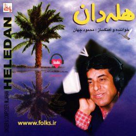 دانلود آلبوم هله دان محمود جهان