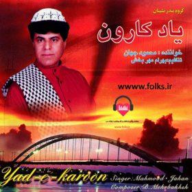 دانلود آلبوم یاد کارون محمود جهان