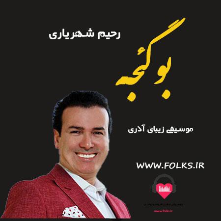 دانلود آهنگ آذری بوگئجه رحیم شهریاری