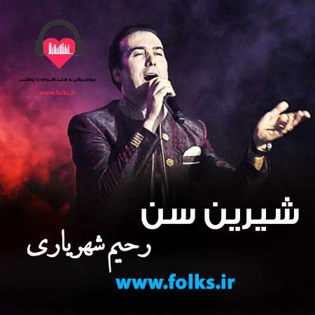دانلود آهنگ آذری شیرین سن رحیم شهریاری