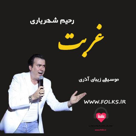 دانلود آهنگ آذری غربت رحیم شهریاری