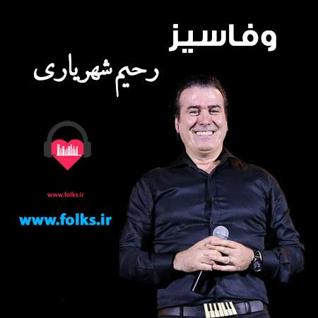 دانلود آهنگ آذری وفاسیز رحیم شهریاری