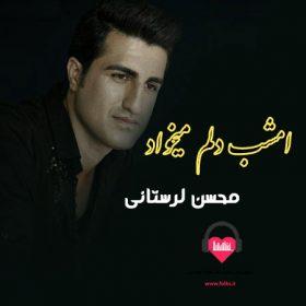 دانلود آهنگ امشب دلم میخواد محسن لرستانی