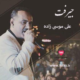 دانلود آهنگ بستکی جیرفت علی موسی زاده