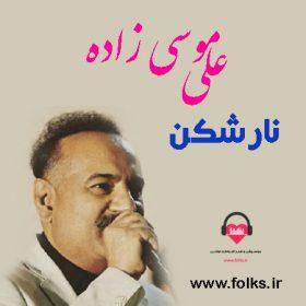 دانلود آهنگ بستکی نارشکن علی موسی زاده