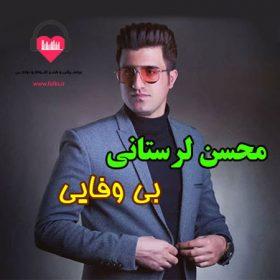 دانلود آهنگ بی وفایی محسن لرستانی