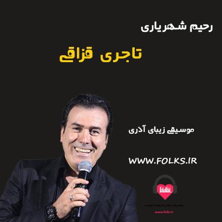 دانلود آهنگ تاجری قزاقی رحیم شهریاری