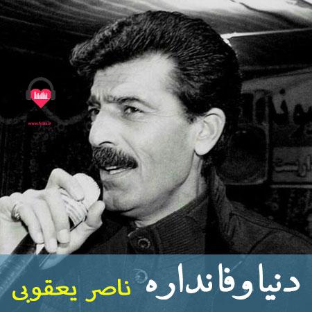 آهنگ دنیا وفا نداره ناصر یعقوبی